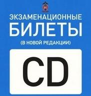 Билеты онлайн